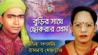 Rajjob Dewan, Nila Pagli - Burir Shathe Chokrar Prem   বুড়ির সাথে ছোকরার প্রেম   Pala Gaan