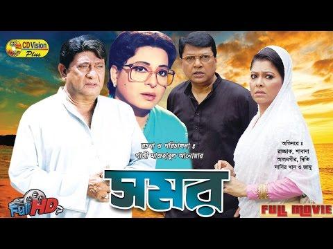 Xxx Mp4 Somor Razzak Shabana Alamgir Diti Nasir Khan Jambu Bangla New Movie 2017 CD Vision 3gp Sex