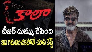 kaala teaser | Kaala Telugu teaser| kaala telugu trailer| Kaala Telugu Teaser| kaala teaser report|