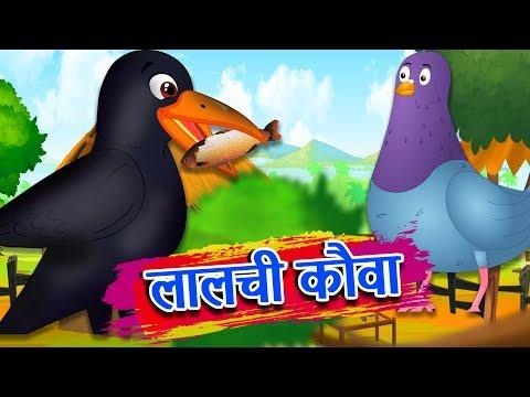 Xxx Mp4 लालची कौवा Greedy Crow Hindi Stories For Kids Hindi Kahaniya Moral Stories For Children 3gp Sex
