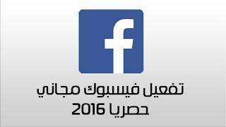 تفعيل فيسبوك مجاني