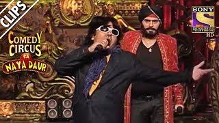 Kapil & Sudesh As Daler Mehndi & Mika | Comedy Circus Ka Naya Daur