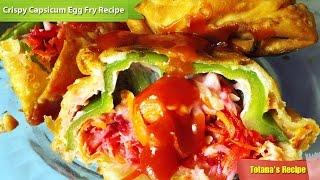 Capsicum Recipes: Easy Stuffed Peppers Recipe in Bengali/ Capsicum Egg Fry Recipe
