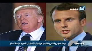 الرئيسان الأمريكي والفرنسي يتفقان على ضرورة مواجهة أنشطة حزب الله وإيران المزعزعة للاستقرار