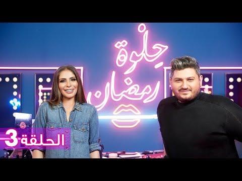 Xxx Mp4 الحلقة 3 حلوة رمضان 2018 مع منى زكي EP3 HELWET RAMADAN 2018 X Mona Zaki 3gp Sex