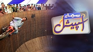 Khatron Kay Khiladi | Samaa Special – 28 July 2016