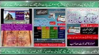 Raiwind Ijtima 2016 Bayan Maulana Ahmad laat 04 Nov 2016   مولانا احمد لاٹ رائیونڈ اجتماع
