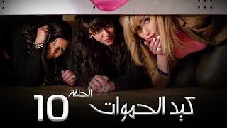 مسلسل كيد الحموات الحلقة | 10 | Ked El Hmwat Series Eps