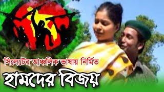 হামদের বিজয় | Hamder Bijoy | Sylheti Natok | Sylhety Comedy Natok | Full HD