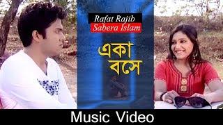 Eka Boshe By Rafat Rajib & Sabera Islam | Music Video | Walid Ahmed
