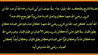 عبد الله ابن الزبير  كان عنده قوة على العبادة - العلامة صالح الفوزان حفظه الله