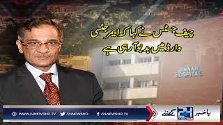CJ Saqib Nisar Visits Jinnah Hospital Karachi