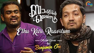 Ethu Kari Raavilum Cover Ft Benjamin Joe, Justin James | Bangalore Days - Malayalam Movie | Official