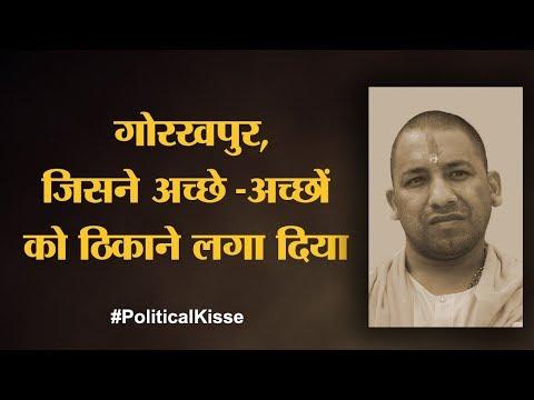 Xxx Mp4 Gorakhpur में Yogi Adityanath की सीट पर BJP का हारना चौंकाने वाला नहीं है Political Kisse 3gp Sex