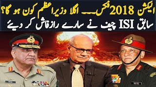 Who is Next PM of Pakistan| Asad Durani book