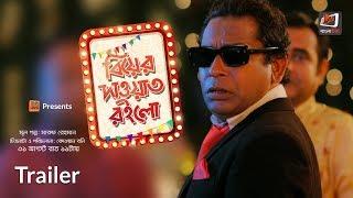 Biyer Dawat Roilo - বিয়ের দাওয়াত রইলো I Mosharaf Karim I Mithila I Monoj Kumar I Trailer