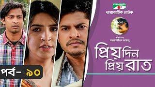 Priyo Din Priyo Raat | Ep 90 | Drama Serial | Niloy | Mitil | Sumi | Salauddin Lavlu | Channel I TV