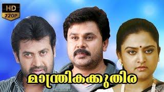 Manthrika kuthira malayalam full movie | Dileep | Manoj k jayan | Mohini