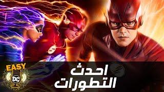 مسلسل The Flash بدلة الفلاش الجديدة و فريق الاشرار الجديد