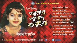 Bangla Popular Baul Songs Amay Pagol Banaiya। Audio Jukebox আমায় পাগল বানাইয়া one music bd