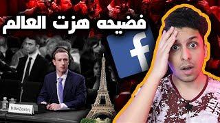 فضيحة ونهاية فيسبوك - و اكبر احتيال بالتاريخ !!
