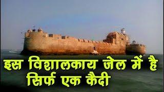 India की इस 475 साल पुरानी Jail में रहता है सिर्फ एक कैदी, मिलती हैं ये सुविधाएं