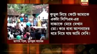 images Tapas Pal Threatened CPM Supporters Of Murdering In Gopinathpur Village