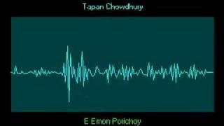 Tapan Chowdhury - E Emon Porichoy