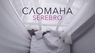SEREBRO — СЛОМАНА / MOOD VIDEO