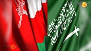 علوم اليوم - السلطنة تُساند الجهود السعودية لاستجلاء الحقيقة