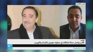 الأمن التونسي يواصل حملة الاعتقالات بتهم الفساد والتهريب