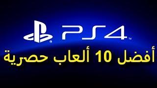 أفضل 10 ألعاب حصرية على PS4 حتى الآن