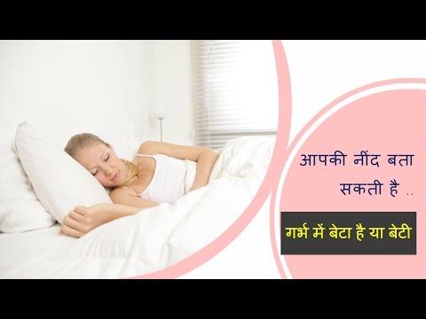 Xxx Mp4 नींद बता सकती है गर्भ में बेटा है या बेटी How To Know Boy Or Girl In The Womb During Pregnancy 3gp Sex