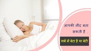 नींद बता सकती है .. गर्भ में बेटा है या बेटी/how to know boy or girl in the womb during pregnancy