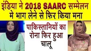 India refuses to attend SAARC summit 2018 in Pakistan । Pak media on India latest