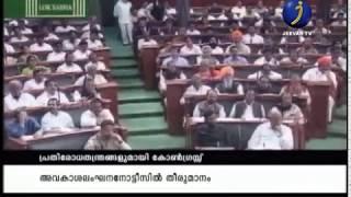 പ്രതിരോധതന്ത്രങ്ങളുമായി കോണ്ഗ്രസ്സ് _Latest Malayalam News