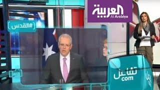تفاعلكم | غضب بسبب تصريحات أستراليا حول القدس