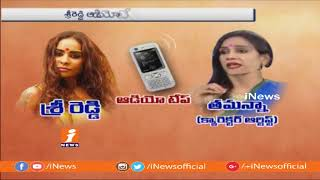 Sri Reddy Phone Call Audio Tape Open By Jr Artist Tamanna | Viral In Social Media | iNews