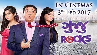 Gujju Rocks - New Urban Gujarati Film 2017- Watch Full Film in Cinema Hall - 3rd Feb, 2017