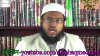 শায়েখ আব্দুল ওয়াহহাব নজদী রহঃ কি মাযহাব মানতেন না? By Maolana Abu Hassan Raihan