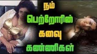 நம் பெற்றோரின் கனவு கண்ணிகள்   Tamil Cinema News   Kollywood News   Tamil Cinema seithigal