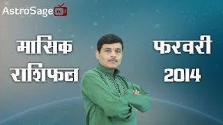 Masik Rashifal February 2014 (Monthly February Horoscope in Hindi)