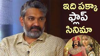 SS Rajamouli Shocking Comments On Gautamiputra Satakarni | Geniune Comment On GPSK | TFPC