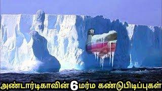அண்டார்டிகாவின் 6 வினோத கண்டுபிடிப்புகள் | 6 amazing discoveries in Antarctica | Tamil |
