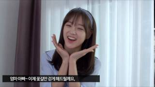 SKT 연결의 토닥토닥 아이오아이 김세정B