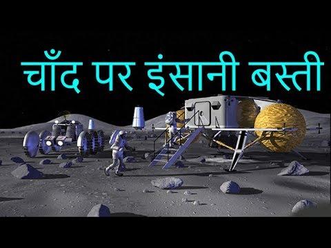 Xxx Mp4 चाँद पर इंसानी बस्ती Moon Colonization In Hindi NASA Mars Mission In Hindi NASA 3gp Sex