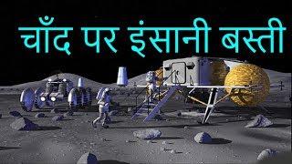 चाँद पर इंसानी बस्ती | NASA moon mission in Hindi | NASA mission to mars | Lunar mission