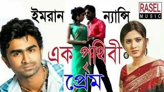 Ek Prithibi Prem By Imran & Nancy