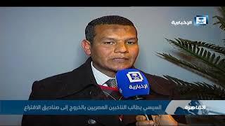 الرئيس السيسي وسامي عنان يعلنان ترشحهما لانتخابات الرئاسة