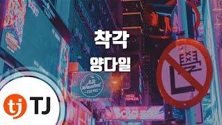 [TJ노래방] 착각 - 양다일 / TJ Karaoke
